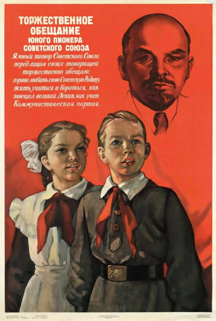 Торжественное обещание юного пионера Советского Союза (1959 год)