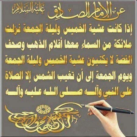 مواعظ و حكم الإمام الصّـادق عليه السلام - احاديث الامام الصادق - الامام جعفر الصادق