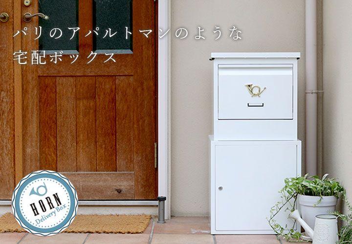 縲悟ョ 驟阪 懊ャ繧ッ繧ケ 繝帙n繝ウ シ Horn シ峨 宅配ボックス