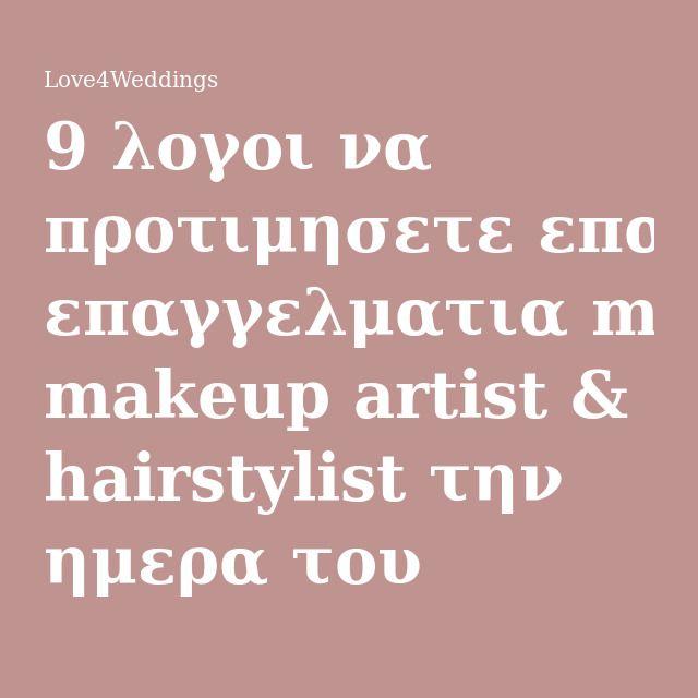 9 λογοι να προτιμησετε επαγγελματια makeup artist & hairstylist την ημερα του γαμου σας - Love4Weddings