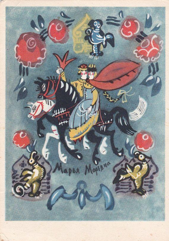 Vintage Soviet Postcard (1965) / Marya Morevna folk tale illustration / artist Mavrina