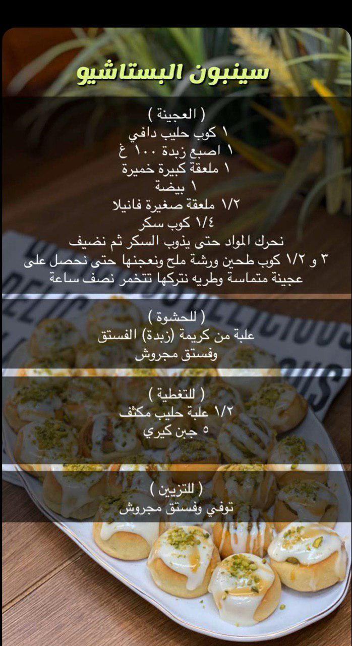 سينيون البستاشيو Cooking Recipes Cooking Recipes