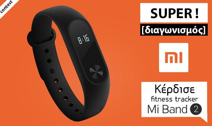 Κερδίστε τo fitness tracker της Xiaomi Mi Band 2, που προσφέρει αυτονομία 20 ημερών, είναι ανθεκτικό σε νερό, ιδρώτα, σκόνη και καλλυντικά!