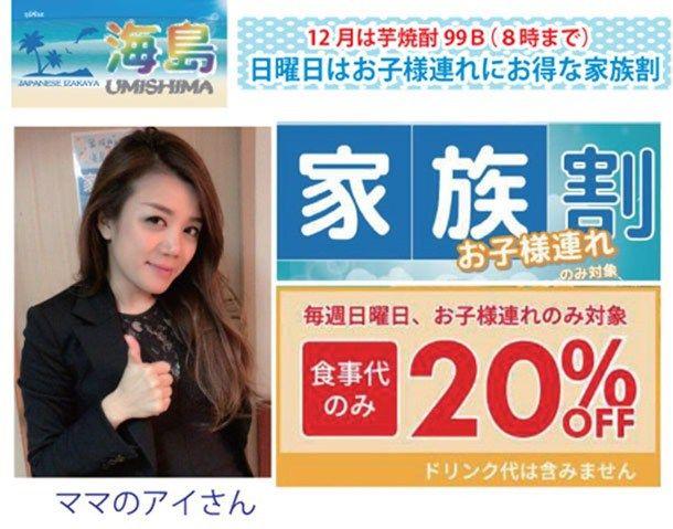 居酒屋「海島(うみしま)」では日曜日はお子様連れにお得な家族割、12月は芋焼酎99B(8時まで)