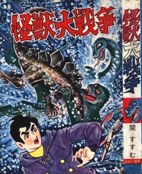 Gantz Yokai: Manga Monsters Attack!
