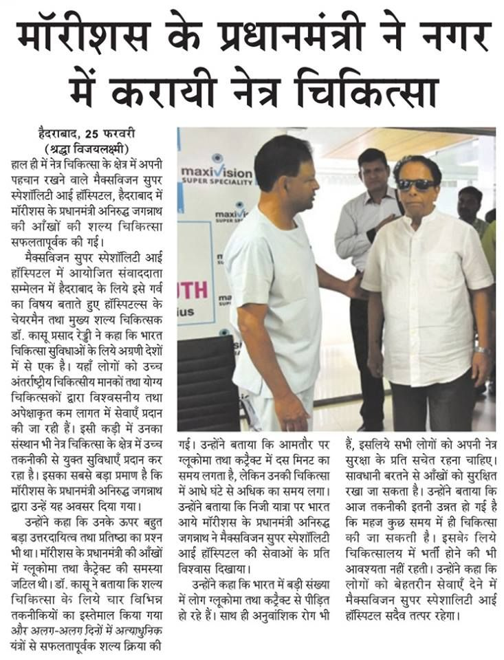 Prime Minister of Mauritius Mr Anerood Jugnauth underwent cataract and glaucoma surgery at Maxivision Super Speciality Eye Hospital. Mr Jugnauth chose Maxivision, as the hospital has best medical facilities & advanced technologies.