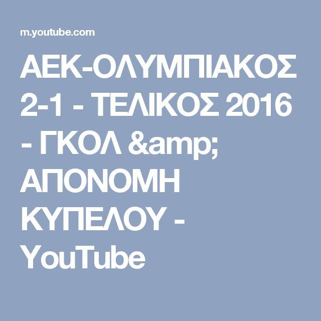 ΑΕΚ-ΟΛΥΜΠΙΑΚΟΣ 2-1 - ΤΕΛΙΚΟΣ 2016 - ΓΚΟΛ & ΑΠΟΝΟΜΗ ΚΥΠΕΛΟΥ - YouTube