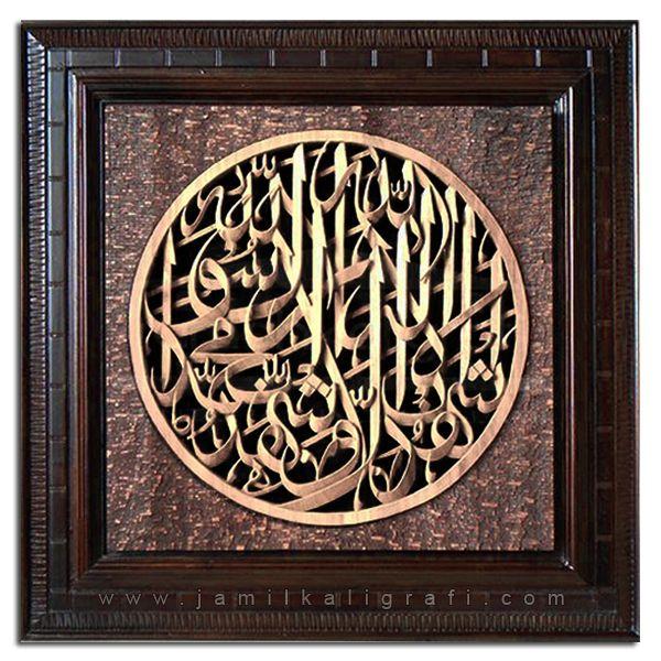 """ASYHADU AN LAA ILAAHA ILLALLAH, WA ASYHADU ANNA MUHAMMADAR RASULULLAH."" ""Aku bersaksi bahwa tidak ada Tuhan melainkan Allah, dan aku bersaksi bahwa Nabi Muhammad shallallahu alaihi wa sallam adalah utusan Allah."" Mail : jamilkaligrafi@gmail.com cs@jamilkaligrafi.com Chat : SMS : 087833592100 WhatsApp : 087833592100 BBM : 7 A 9 0 1 6 A B Call : 0291-4298007 087833592100"