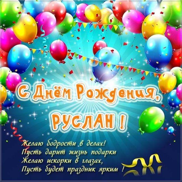 Поздравления февраля, открытка руслану с днем рождения