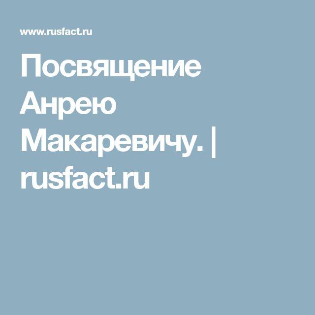 Посвящение Анрею Макаревичу. | rusfact.ru