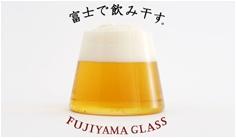 ニッポンの心、富士山を模した直球グラス