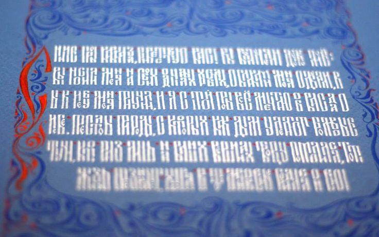 Russian Calligraphy work-shops Russian Vyaz. Русская вязь. http://calligraphyschoolspb.ru / Saint-Peterburg Facebook page: https://www.facebook.com/groups/235469693245733/ Instagram: http://instagram.com/calligraphy_school