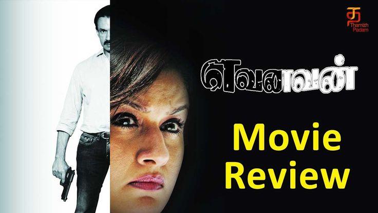Yevanavan Movie Review | Natty Kumar | Sonia Agarwal | Akhil | Thamizh PadamYevanavan Movie Review on Thamizh Padam. Yevanavan Movie is Directed by Natty Kumar, Starring Vincent Asokan, Sonia Agarwal, Akhil, Nayana in the lead... Check more at http://tamil.swengen.com/yevanavan-movie-review-natty-kumar-sonia-agarwal-akhil-thamizh-padam/