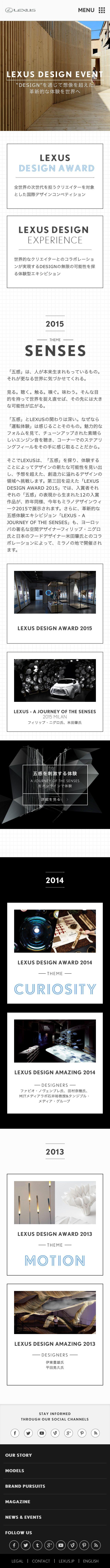http://www.lexus-int.com/jp/lexus-design/