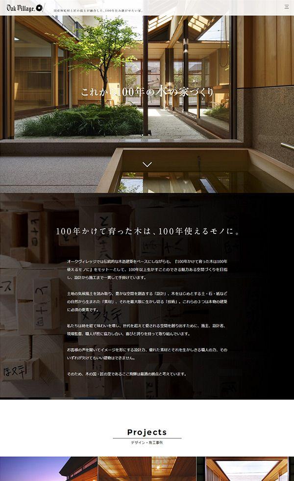 オークヴィレッジ木造建築研究所 | Web Design Clip [L] 【ランディングページWebデザインクリップ】