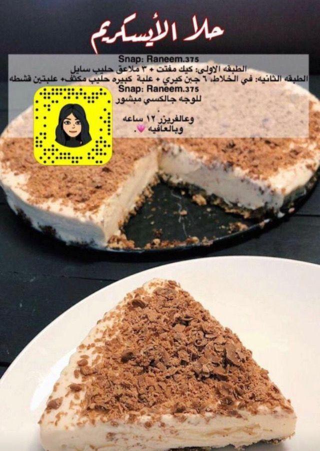 حلا الايسكريم Food Drinks Dessert Food Videos Desserts Sweets Recipes