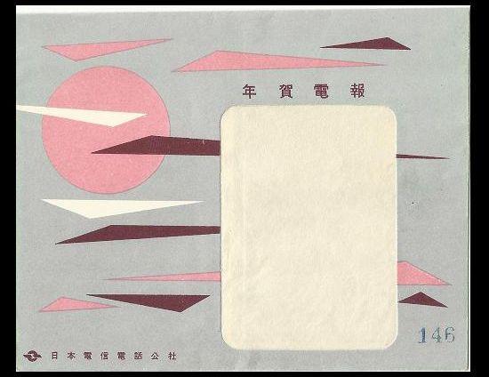Vintage Telegram Envelopes (via Present & Correct)