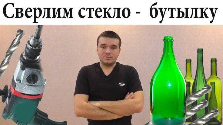 Как просверлить стеклянную бутылку - Дырка в бутелке