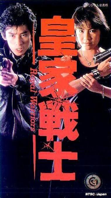 Royal Warriors (1986) Michelle Yeoh