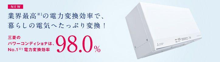 三菱 パワーコンディショナ 業界最高※1の電力変換効率で、暮らしの電気へたっぷり変換! 三菱のパワーコンディショナは、No.1※1電力変換効率98.0%