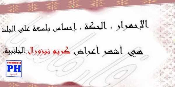 الإحمرار الحكة إحساس بلسعة على الجلد هي أشهر أعراض كريم نيزورال الجانبية Cream Arabic Calligraphy