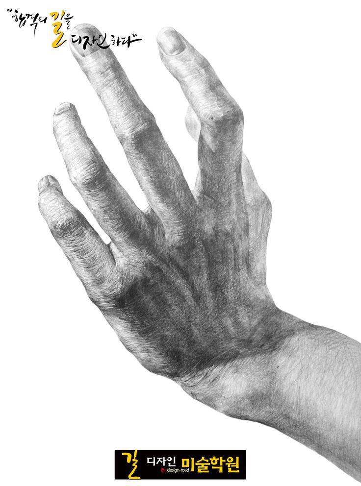 이화여대소묘-인체! 손그림! 포즈! 소묘전문 미술학원-길미술학원!대치동미술학원