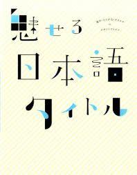 「日本語 タイポグラフィー」の画像検索結果