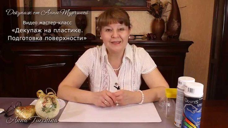 """Видео мастер-класс """"Декупаж на пластике. Подготовка поверхности""""."""