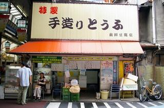前田豆腐店 by tenjinbazaar, via Flickr