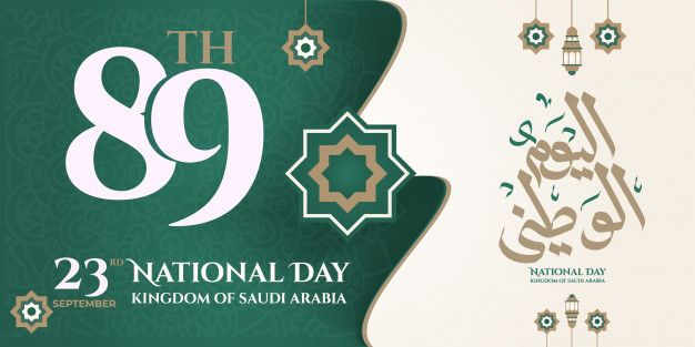 Saudi Arabia National Day 2019 Greeting Card National Day National Graphic Editing