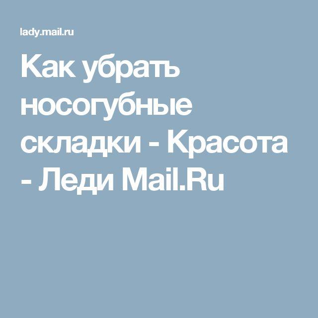 Как убрать носогубные складки - Красота - Леди Mail.Ru
