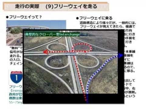 旅行講座:旅行計画編 - 北米をドライブする (2) 実際編 / 講師 : 竹山恵子
