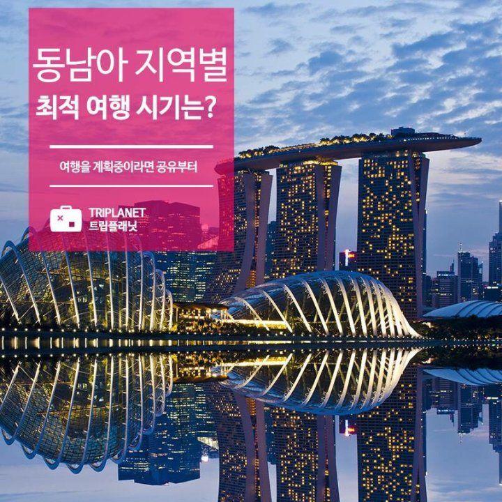 동남아 여행 최적의 시기는 언제일까요?지금부터 살펴보시죵! #트립플래닛