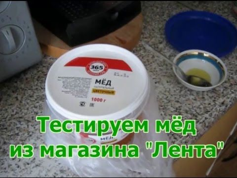 Тест мёда из магазина Лента