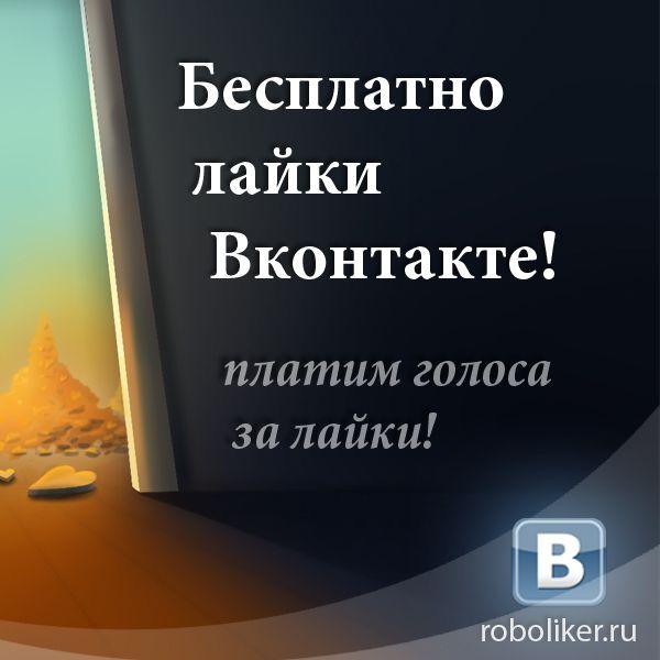 http://roboliker.ru/ref/69e539c98f21d5cebc169f143f8bcb39