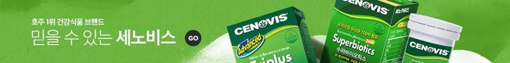 호주 1위 건강식품 브랜드 믿을 수 있는 세노비스