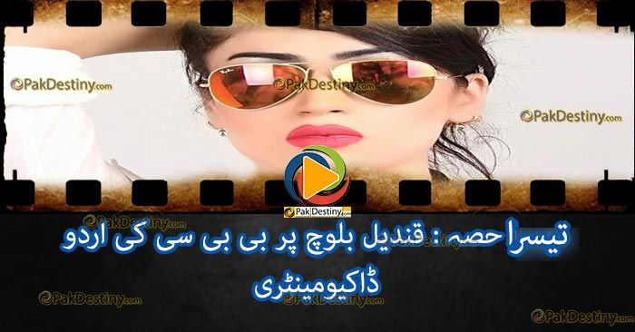 #InfoVideo : Part 3 – Qandeel Baloch Documentary