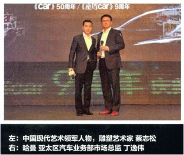 Harman Kardon won the Best Branded Audio Design Award of the year by CAR Magazine.  Harman received the award during the CAR Design & Performance Award Ceremony, held in Beijing on September 26, 2012.
