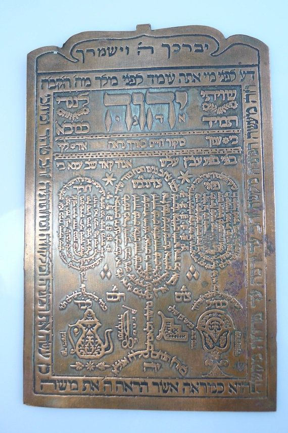 Description: A rare old Jewish wall hanging amulet, with blessings and for protection in Hebrew, it is made of brass/bronze and is in good condition.