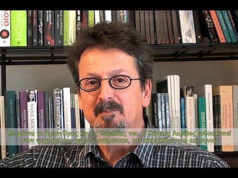 Πανδαιμόνιο - superiorbooks.gr - YouTube