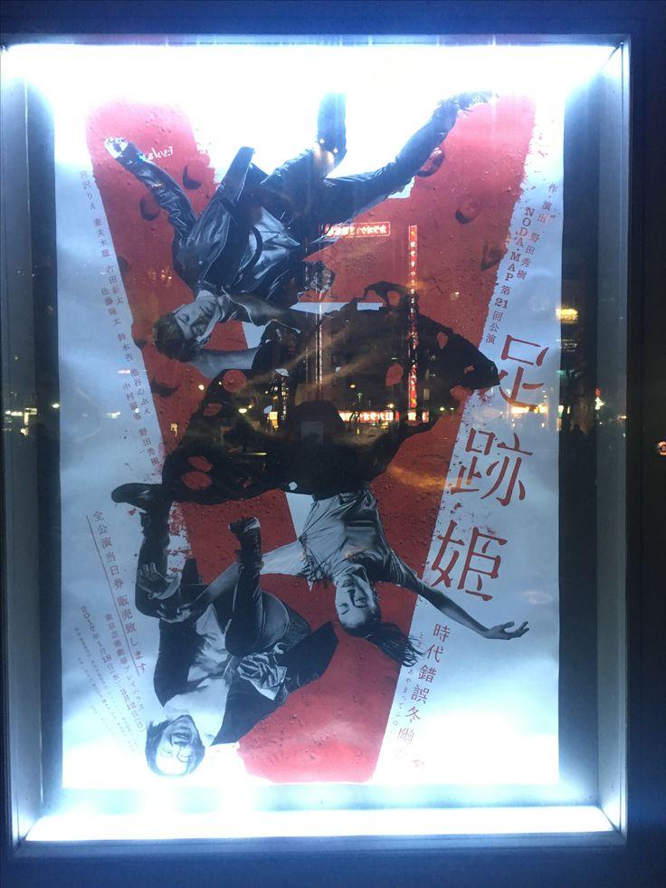 池袋の東京芸術劇場にて ノダマップ 足跡姫