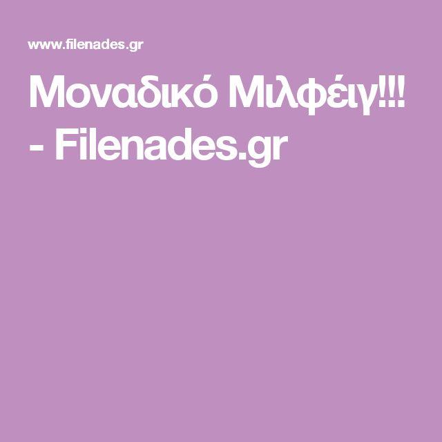 Μοναδικό Μιλφέιγ!!! - Filenades.gr