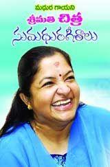 Chitra Madhura Geetalu - Telugu eBook