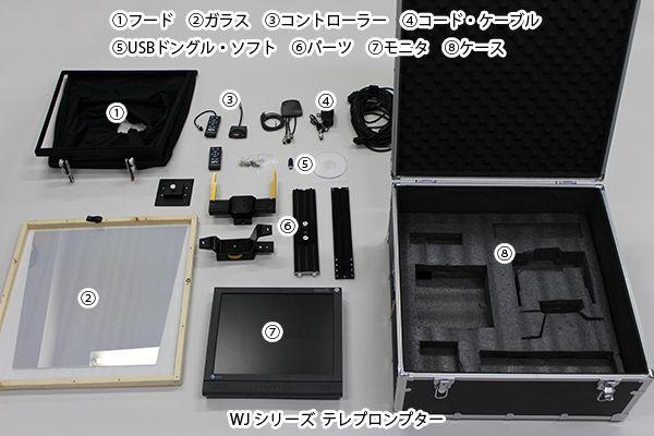 テレプロンプターのレンタル・WJシリーズ【アテイン株式会社】