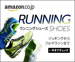 RUNNING SHOES amazon.co.jpのバナーデザイン