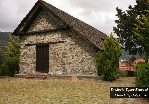 Cyprus - Church Timiou Stavrou, Kyperounda - Κυπερούντα, Εκκλησία Τιμίου Σταυρού, Κύπρος