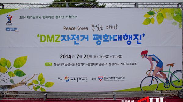 <<통일기원 DMZ 자전거 평화대행진>> 파주 임진각 평화누리동산에서 펼쳐진 한민족 청소년들의 통일대박 울림 (뉴스바로 장덕수 기자 2014.7.22)