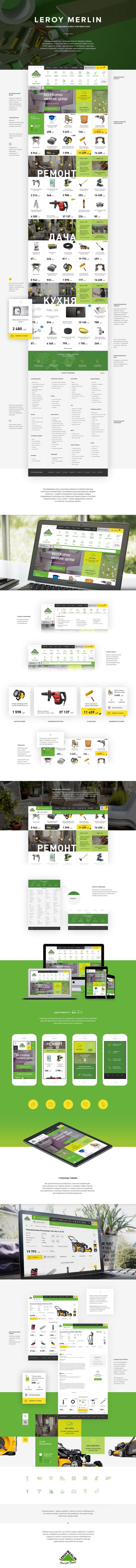 Leroy Merlin – концепция дизайна сайта, Сайт © ГеоргийРостомов