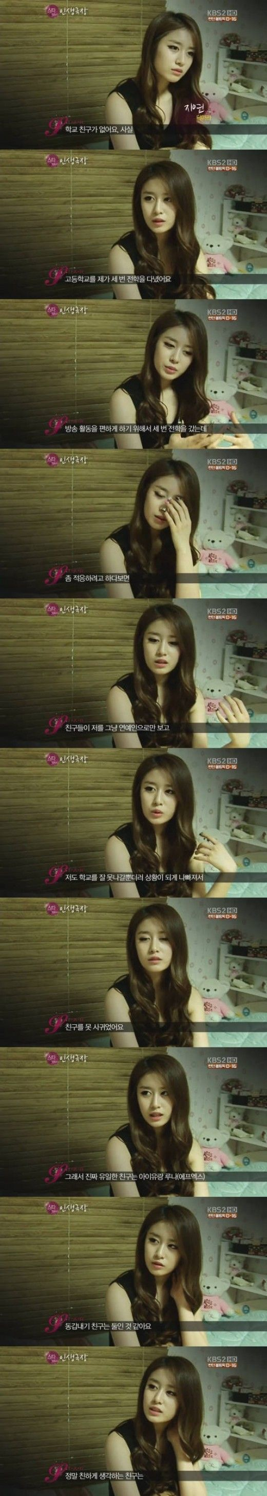 T-ara's Jiyeon admits that she has no friends at school