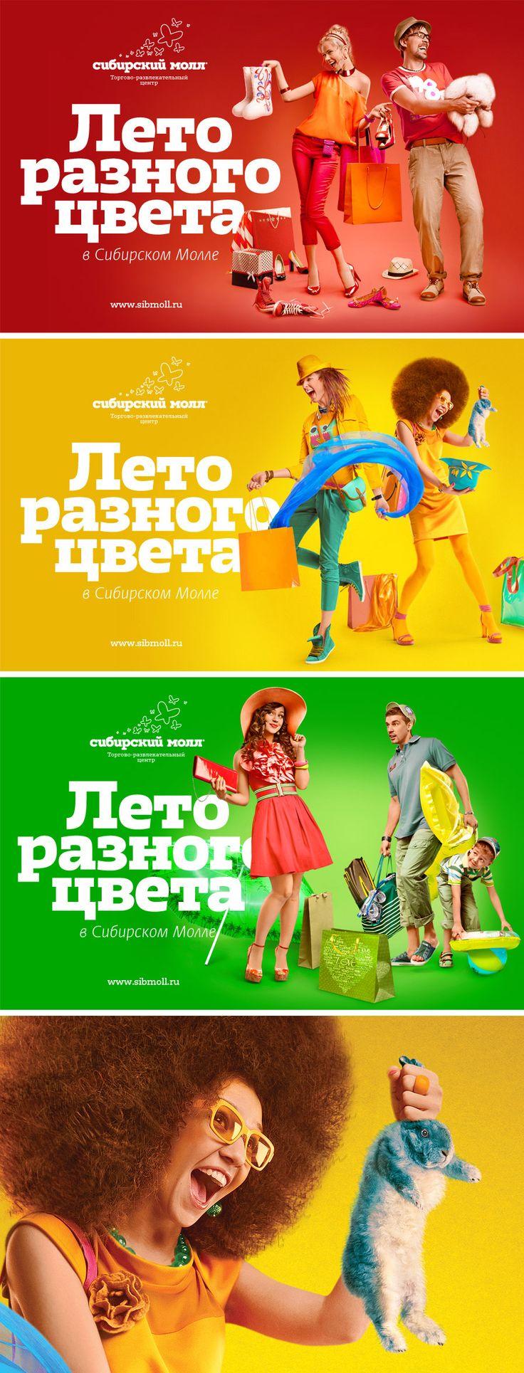 Лето разного цвета. Рекламная кампания Сибирского молла, Прочее © Студия МартДизайн